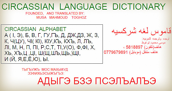 TOGHOZ_MUSA_CIRCASSIAN_DICTIONARY